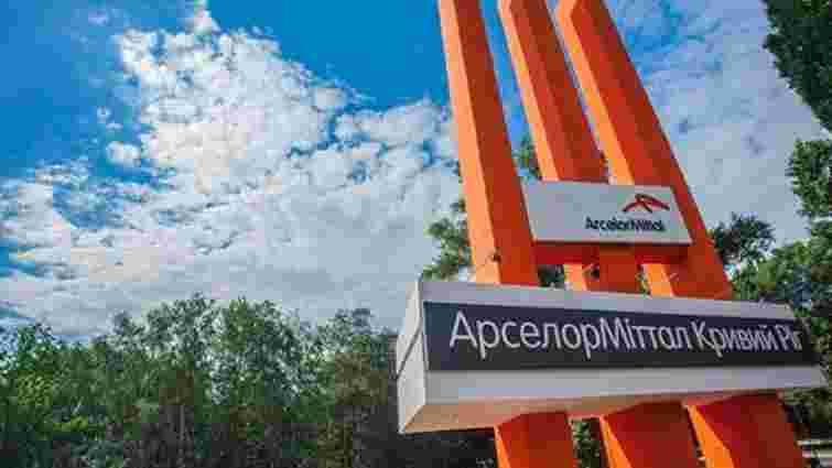 «АрселорМіттал Кривий Ріг» заявив про замороження проекту на 150 млн доларів через дії СБУ