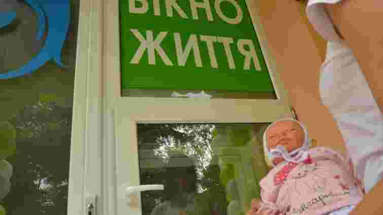 У Львівському перинатальному центрі відкрили «Вікно життя»