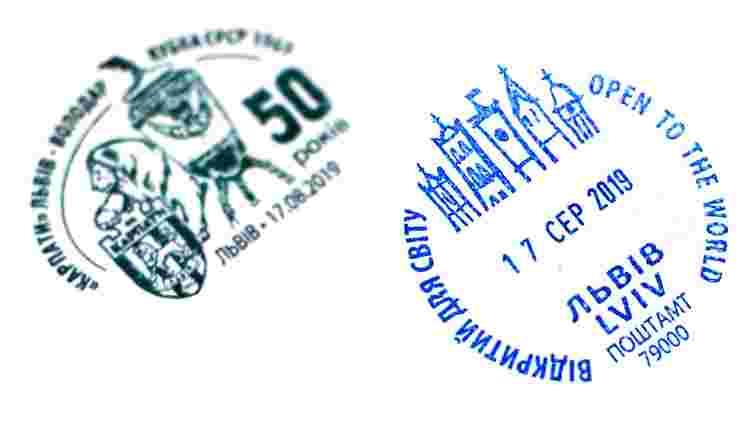 У Львові погасили спецмарку в честь 50-ліття здобуття «Карпатами» Кубку СРСР