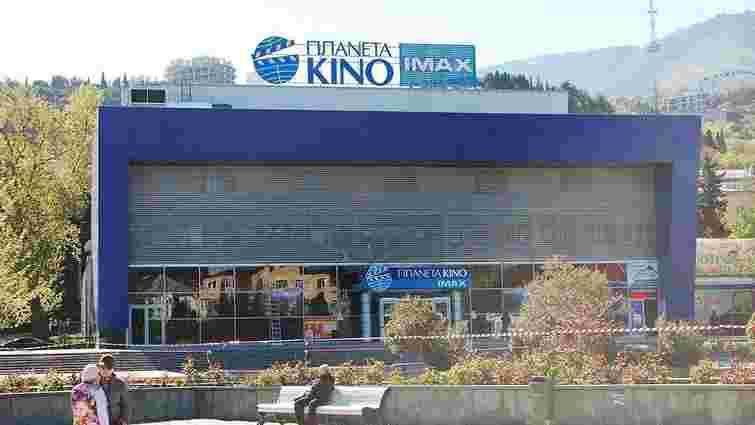 Роботу канадської компанії IMAX в окупованому Криму перевірятиме СБУ