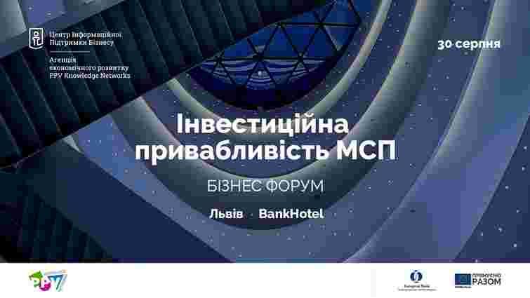 30 серпня підприємців запрошують на форум «Інвестиційна привабливість МСП»
