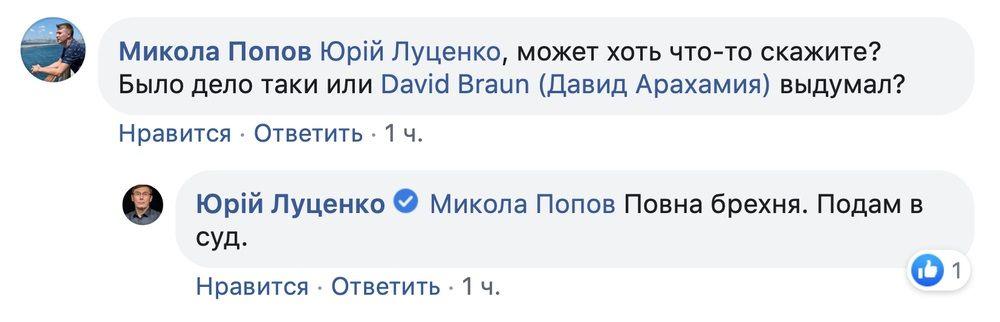 Луценко пообіцяв подати до суду
