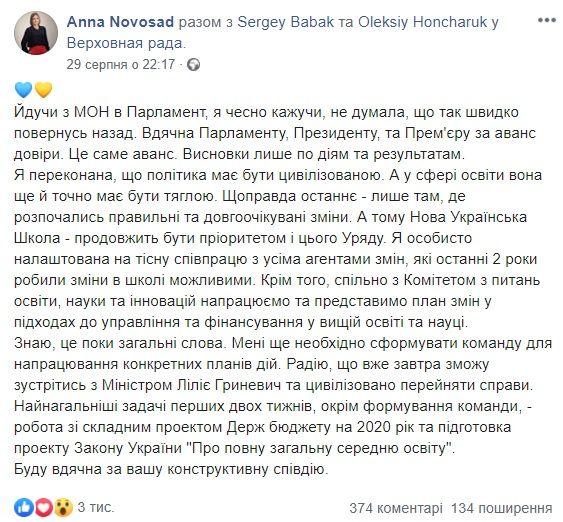 Допис Новосад із помилками