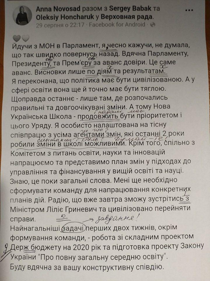 Допис Новосад із зауваженнями Фаріон