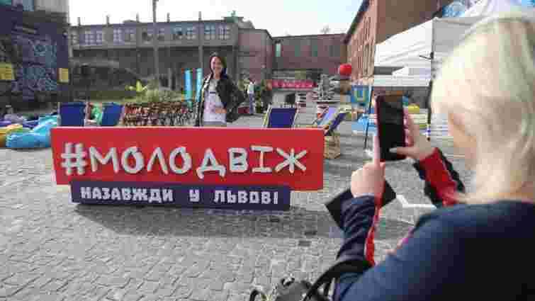 У Львові стартував «Молодвіж», на якому очікують відомих спікерів