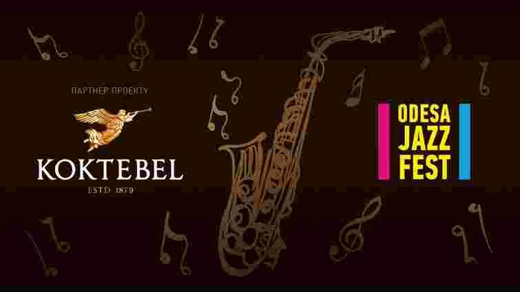 Легендарне свято музики та благородного смаку: ТМ KOKTEBEL запрошує на фестиваль Odessa JazzFest