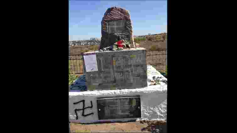 На Миколаївщині вандали осквернили пам'ятник жертвам Голокосту