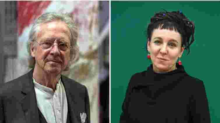 Нобелівські премії з літератури отримали Ольга Токарчук та Петер Гандке