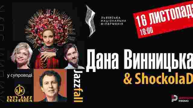 Гурт ShockolaD відсвяткує своє 15-річчя концертом у Львові