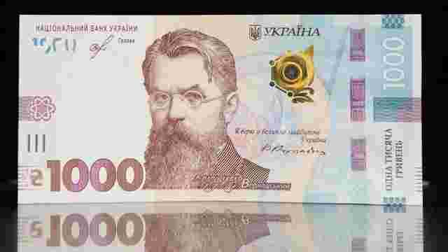 НБУ запустив у готівковий обіг нові банкноти номіналом 1000 грн