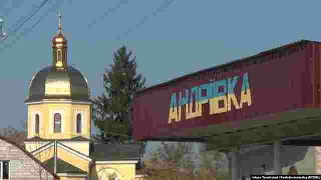Львівська облрада підтримала ініціативу про повернення декомунізованому селу старої назви