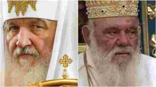 РПЦ розірвала стосунки з главою Елладської церкви після визнання ПЦУ