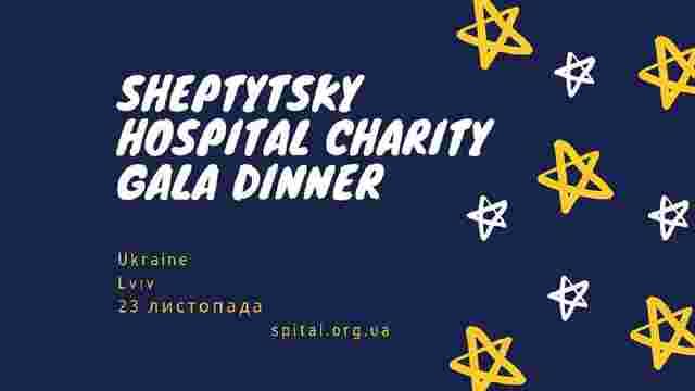 Шпиталь Шептицького влаштовує благодійну вечерю задля своїх пацієнтів