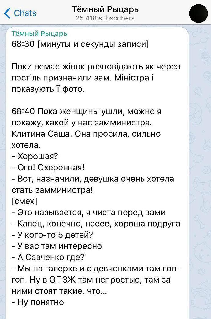 Скріншот розшифровки розмов депутатів, яку опублікував Telegram-канал «Тёмный рыцарь»