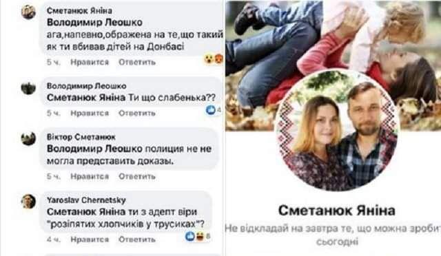 Скріншот дискусії, в якій Яніна Сметанюк написала скандальний коментар