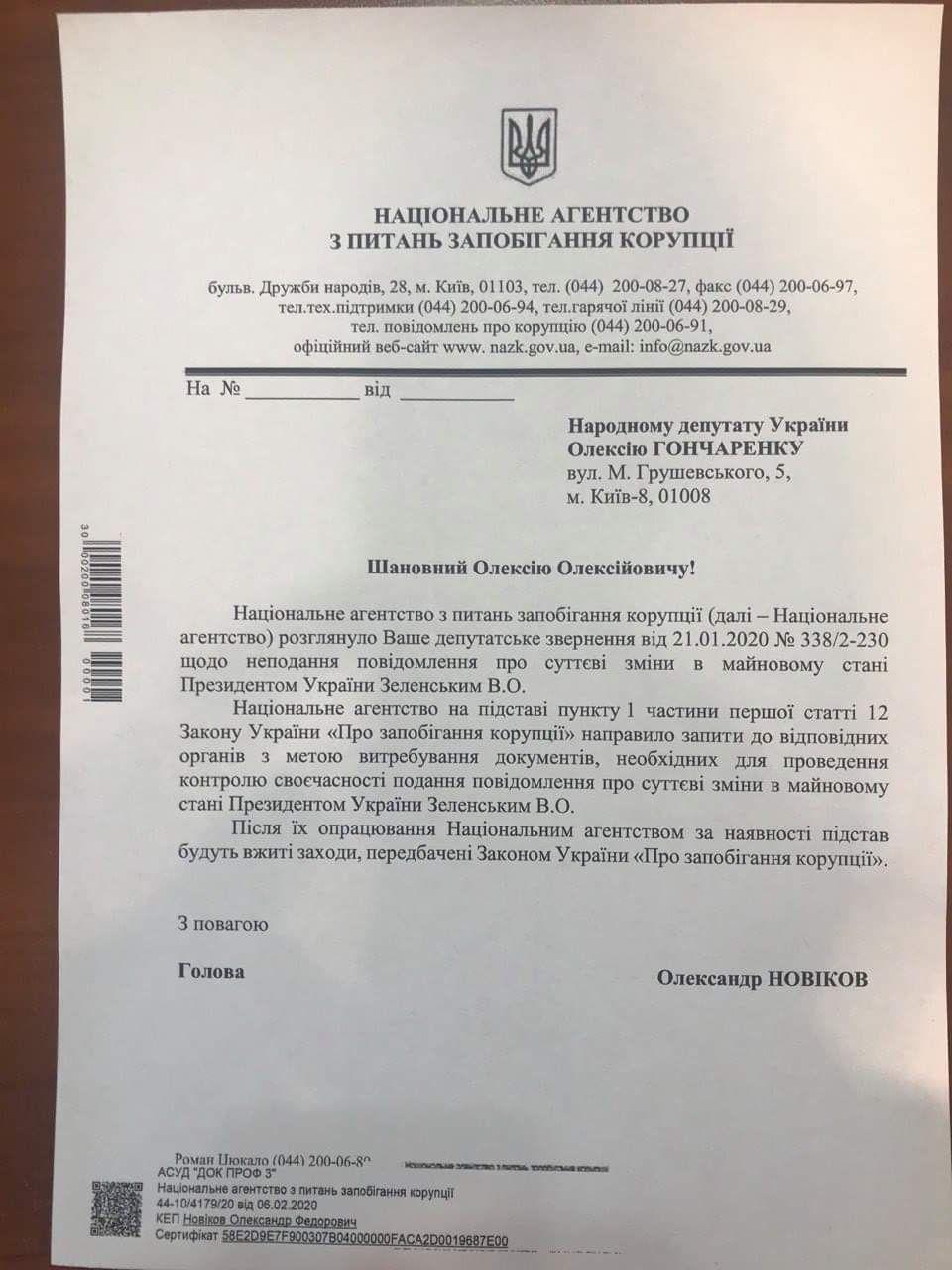 НАЗК почало з'ясовувати, чому Зеленський не задекларував свою поїздку в Оман, натисніть для перегляду документа в повному розмірі