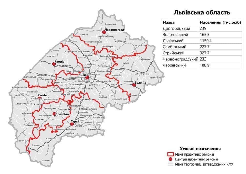 Верховна Рада затвердила новий поділ на райони: на Львівщині буде 7 районів, фото-1