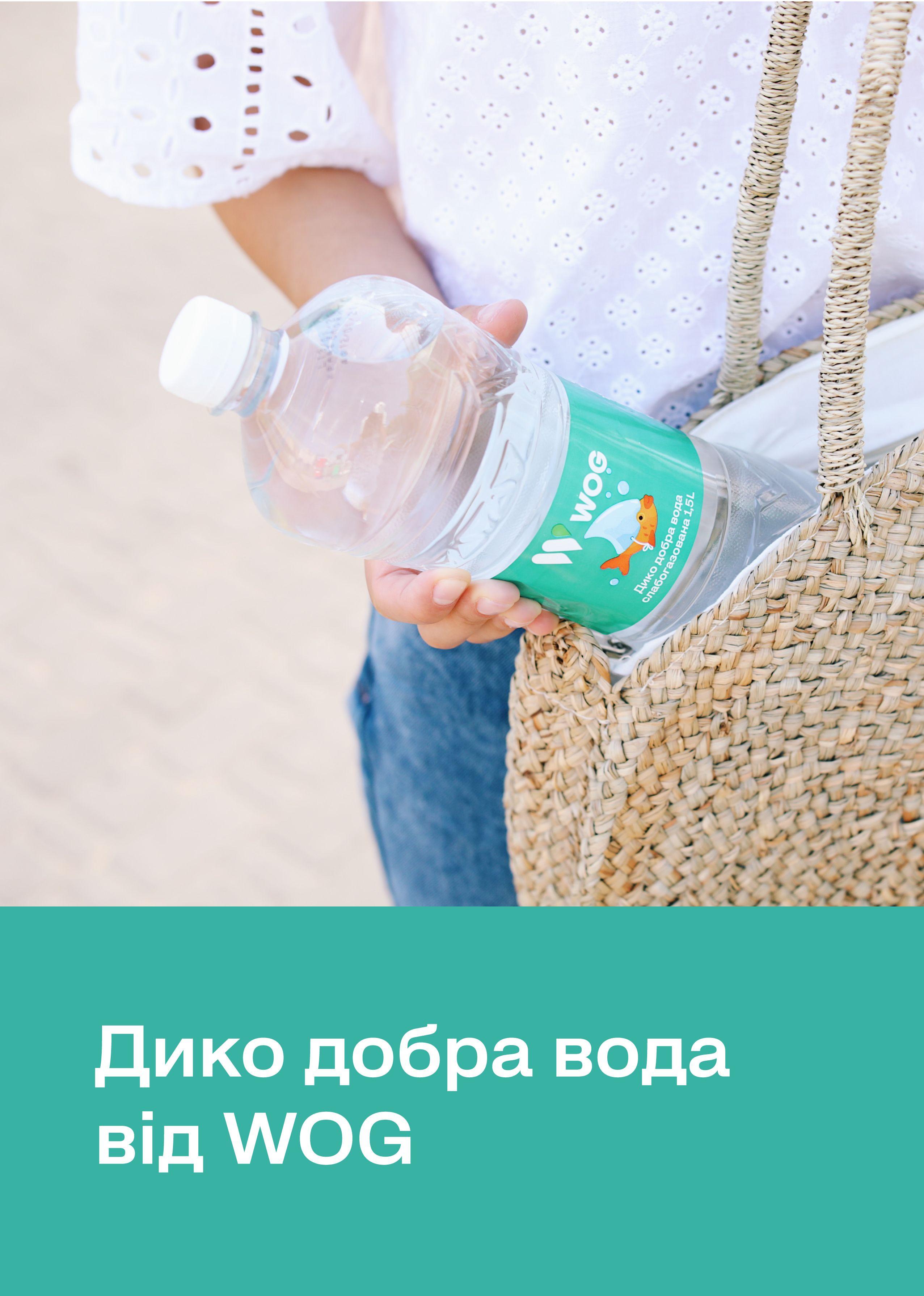 Дико добра вода