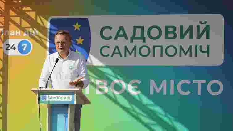 Садовий очолив виборчий список «Самопомочі» до Львівської міськради