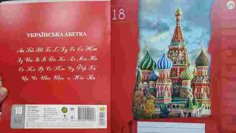 У Рівному продають шкільні зошити із зображенням московського собору РПЦ