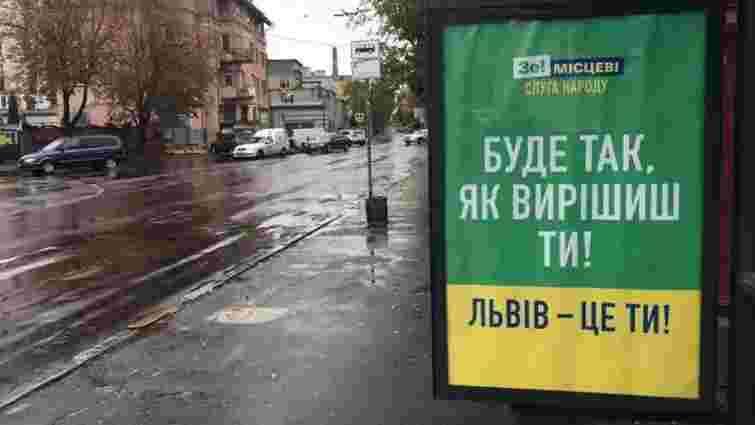 Козицький заявив про антисемітську провокацію проти «Слуги народу» у Львові