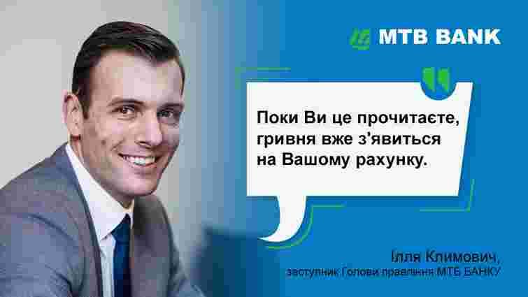 Продаж валюти за хвилину: як працює нова версія інтернет-банку МТВ-В