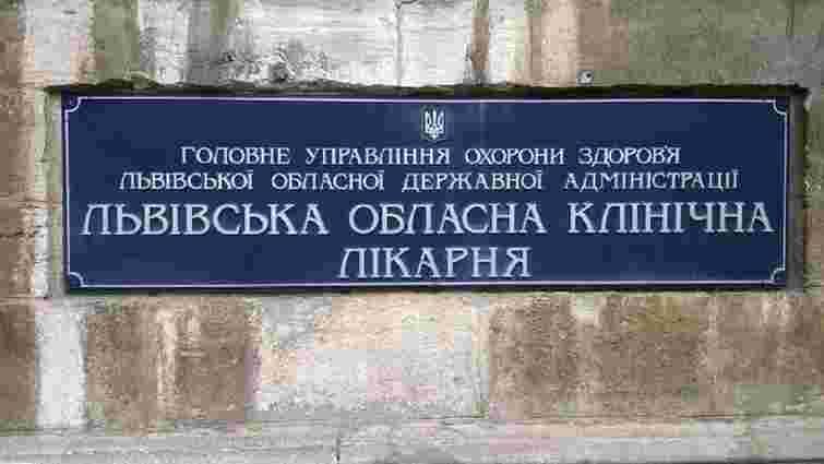Львівська облрада продала одне з приміщень обласної лікарні за 3 млн грн