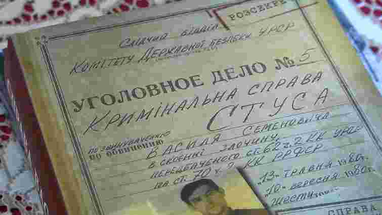 Оприлюднено текст, який суд вимагає вилучити з книги про Василя Стуса