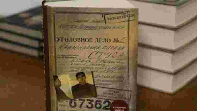 Офіс президента відреагував на заборону книги про Василя Стуса