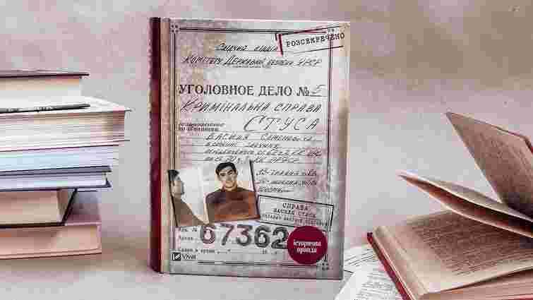 Мінкультури рекомендує до прочитання заборонену судом книгу про Василя Стуса