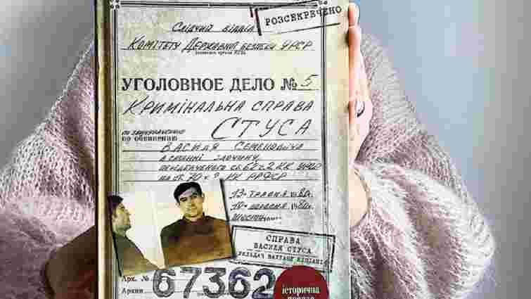 Заборонена судом книга «Справа Василя Стуса» вийде новим накладом
