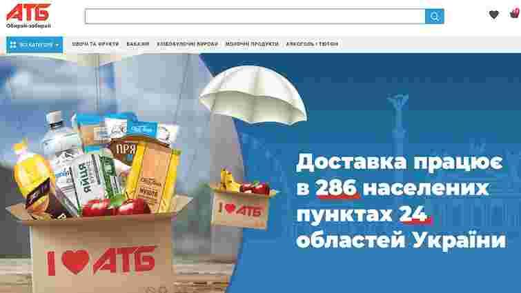 Зручно та безпечно: замовлення онлайн гарантовано якісних продуктів в «АТБ»