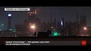 У Львові влаштували допрем'єрний показ фільму «Атлантида», який змагатиметься за «Оскар»