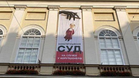 На львівській Ратуші вивісили банер з карикатурою на суддів КСУ