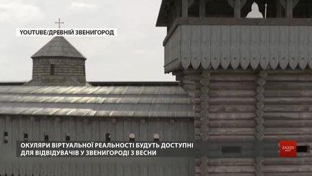 Княжий Звенигород відтворили у віртуальній реальності