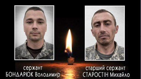 Стали відомі імена загиблих біля Водяного військових