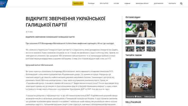 УГП звинуватила «Європейську солідарність» у кібератаці на сайт