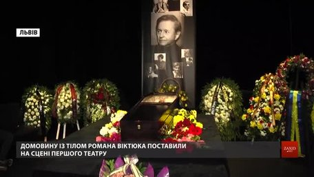 Львів попрощався з режисером Романом Віктюком