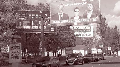 Місцеві вибори послабили президента України