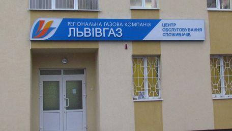 «Львівгаз» планує вчетверо підвищити тариф на доставку газу