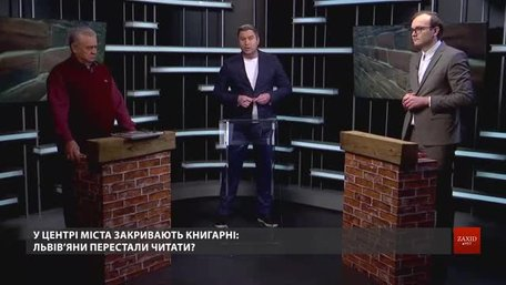 Чому у Львові закриваються книгарні?