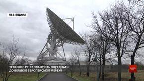На Львівщині оновили один із найпотужніших радіотелескопів