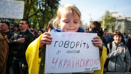 Українською, будь ласка