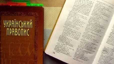 Окружний адмінсуд Києва скасував новий український правопис