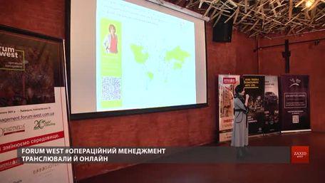 У Львові під час Forum West розповіли, як компаніям ставати конкурентними