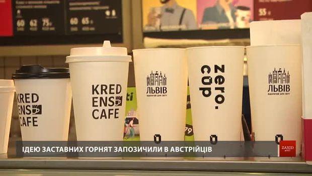У Львові вперше в Україні впровадили сервіс заставної склянки для напоїв