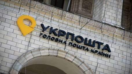 «Укрпошта» анонсувала купівлю одного з українських банків