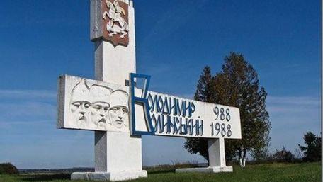 Нардеп з Волині хоче повернути місту Володимир-Волинський історичну назву