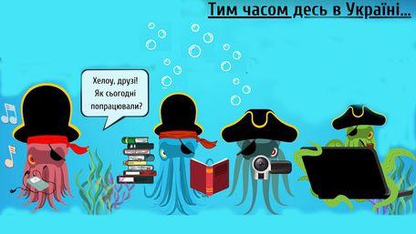 В Україні випустили навчальний комікс про піратство