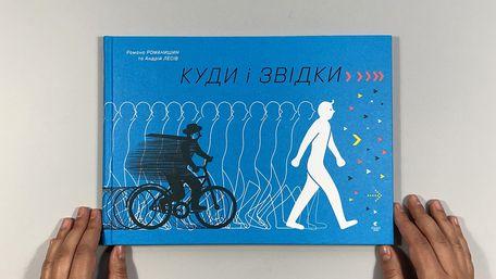 Львівська арт-студія Agrafka отримала відзнаку European Design Awards 2021